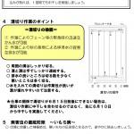 H26中干し指導会資料-3