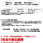 H26中干し指導会資料-4