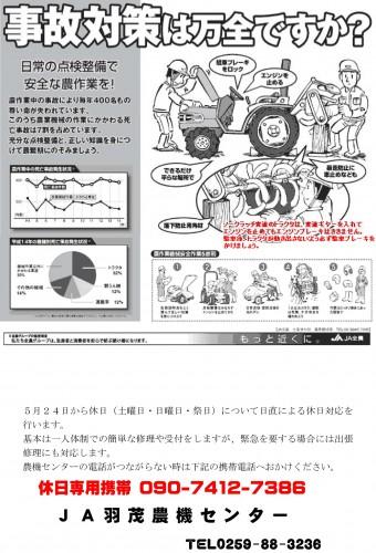 H26農機安全作業講習会-2