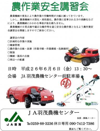 H26農機安全作業講習会-1