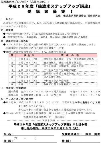 H29ステップアップ講座申込書