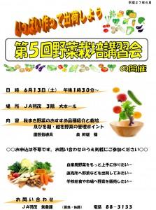 野菜栽培講習会案内(JA羽茂版)150613