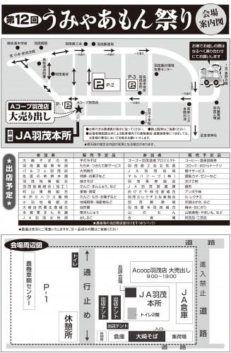 うみゃあもん祭り2015決定のコピー